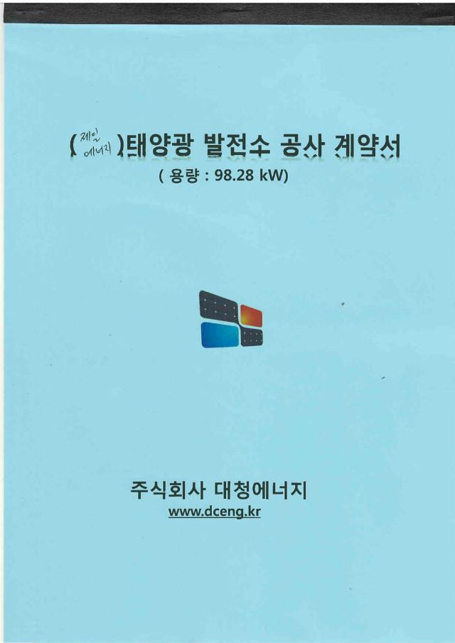 제일태양광.jpg