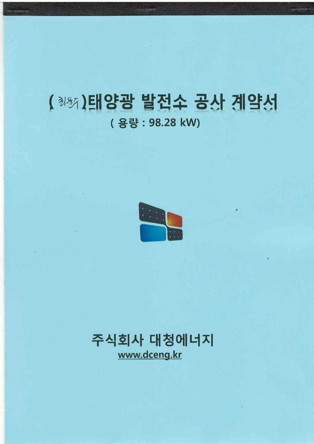 최윤수태양광.jpg