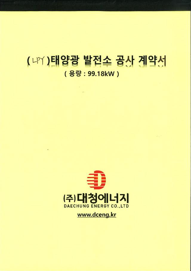 항월리 표지(3건-2.jpg