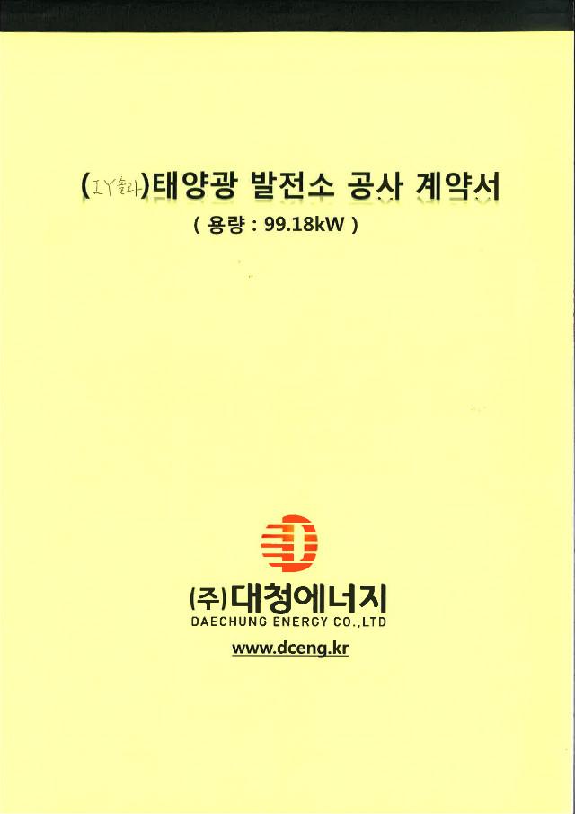 항월리 표지(3건-3.jpg