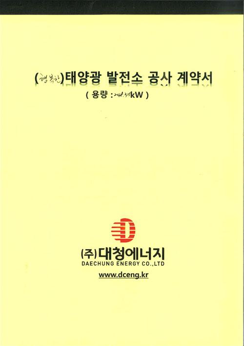 신교리 표지(2건-2.jpg